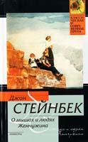 Стейнбек Джон О мышах и людях. Жемчужина 978-5-17-062806-3