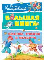 Пляцковский Михаил Большая книга сказок, стихов и песенок 978-5-389-14072-1