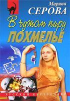 Марина Серова В чужом пиру похмелье 5-699-18272-1