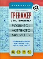 Головчанська Ольга Тренажер з математики. Розвиток логічного мислення 978-617-738-560-7