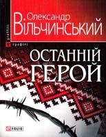 Вільчинський Олександр Останній герой 978-966-03-5668-9