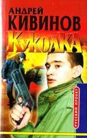Кивинов Андрей Куколка 5-224-02198-7