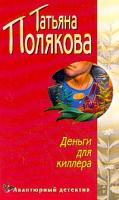 Полякова Т.В. Деньги для киллера 5-699-03779-9