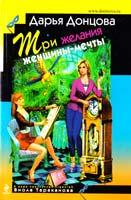 Донцова Дарья Три желания женщины-мечты 978-5-699-81892-1