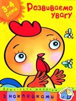 Зємцова Ольга Розвиваємо увагу. Для дітей 3-4 роки 978-966-605-979-9
