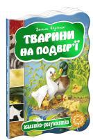 Федієнко Василь Тварини на подвір'ї. (картонка) 978-966-429-276-1