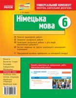 Корінь С.М. Німецька мова. 6 клас. Контроль навчальних досягнень: універсальний комплект