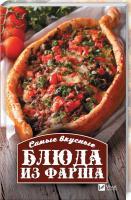 Васильева Ирина Самые вкусные блюда из фарша 978-966-942-692-5