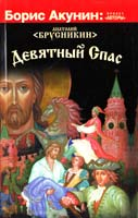 Брусникин Анатолий (Акунин Борис) Девятный Спас 978-5-271-40698-0
