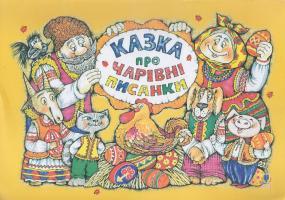 Юськів Зеновія Ярославівна Казка про чарівні писанки: Альбом-розмальовка. 978-966-408-170-9