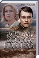 Руднев Олег Долгая дорога в дюнах 978-966-14-9856-2