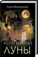 Пономаренко Сергей Ночи темной луны 978-617-12-8198-1