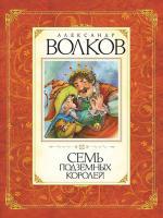 Волков Александр Семь подземных королей 978-5-389-00963-9