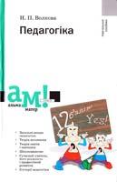 Волкова Н. Педагогіка: навчальний посібник 978-966-8226-83-0