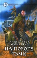 Андрей Круз, Мария Круз На пороге Тьмы 978-5-9922-0616-6