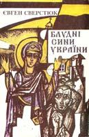 Сверстюк Євген Блудні сини України 5-7770-0822-4