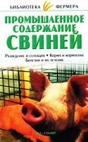 С.Н. Александров, Е.В. Прокопенко Промышленное содержание свиней 978-5-17-024404-1