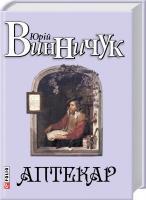 Винничук Юрій Аптекар 978-966-03-7366-2