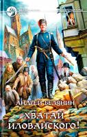 Белянин Андрей Хватай Иловайского! 978-5-9922-1426-0