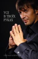 Шовковський Олександр Все в твоїх руках. Шовковський Олександр 978-966-948-114-6