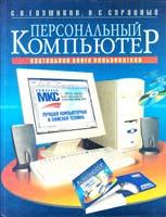 Глушаков С. В., Сурядный А. С. Персональный компьютер. Настольная книга пользователя 966-03-1616-х