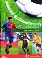 Шаповалов Д. Найкращi футболiсти свiту: Енциклопедiя (з наклейками) 978-617-570-140-9