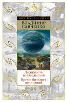 Савченко Владимир Должность во Вселенной. Время больших отрицаний 978-5-389-15504-6