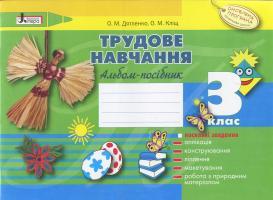 Дятленко О.М., Кліщ О.М. Трудове навчання. 3 клас. Альбом-посібник