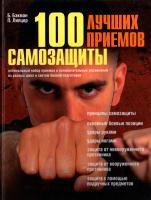 Бэкман Бим, Липцер Павел 100 лучших приемов самозащиты 978-5-17-049053-0, 978-5-222-12367-6