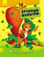 Каспарова Юлія 10 историй большим шрифтом: О животных