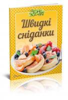 Гуменна Л.М. укладач Швидкі сніданки 978-966-9355-23-2