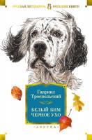 Троепольский Гавриил Белый Бим Черное ухо 978-5-389-17628-7