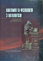 Я. І. Федонюк, Л. С. Білик, Н. Х. Микула Анатомія та фізіологія з патологією 9789666732012