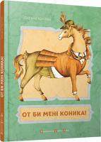 Кротюк Оксана От би мені коника! 978-617-679-160-7