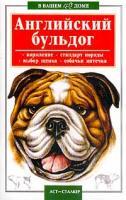 Михаил Джимов Английский бульдог 5-17-009796-4, 966-596-576-х
