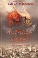 Дара Корній, Тала Владмирова Крила кольору хмар 978-966-14-8784-9