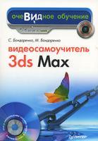 С. Бондаренко, М. Бондаренко Видеосамоучитель 3ds Max (+ DVD-ROM) 978-5-91180-326-1, 5-91180-326-7