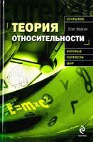 Фейгин Олег Теория относительности 978-5-699-42385-9