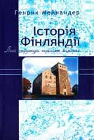 Генрик Мейнандер Історія Фінляндії: Лінії, структури, переломні моменти 978-966-441-143-8
