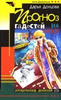Донцова Дарья Прогноз гадостей на завтра 5-699-17779-5  978-5-699-21549-2