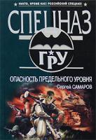 Сергей Самаров Опасность предельного уровня 978-5-699-26487-2