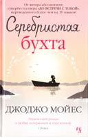 Мойес Джоджо Серебристая бухта 978-5-389-07412-5