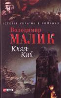Малик В. К. Князь Кий: Роман 978-966-03-4857-8