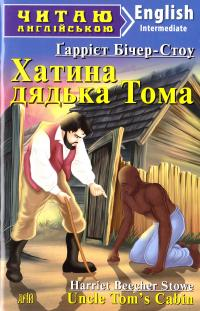 Бічер-Стоу Гаррієт Хатина дядька Тома = Uncle Tom's Cabin 978-966-498-500-7