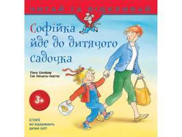Єва Венцель-Бюргер, Ліана Шнайдер Софійка йде до дитячого садочка 978-617-7312-56-6