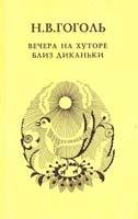 Гоголь Николай Вечера на хуторе близ Диканьки 5-87050-066-4