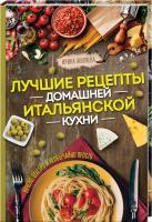 Жиляева Ирина Лучшие рецепты домашней итальянской кухни. Вкусно, быстро и необычайно просто 978-617-12-4728-4
