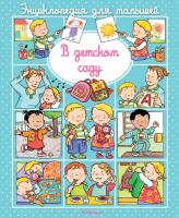 Бомон Эмили В детском саду 978-5-389-11549-1