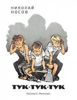 Носов Николай Тук-тук-тук (Рисунки Е. Мигунова) 978-5-389-11127-1