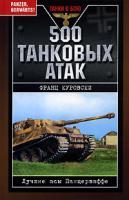 Франц Куровски 500 танковых атак. Лучшие асы Панцерваффе 5-699-20131-9
